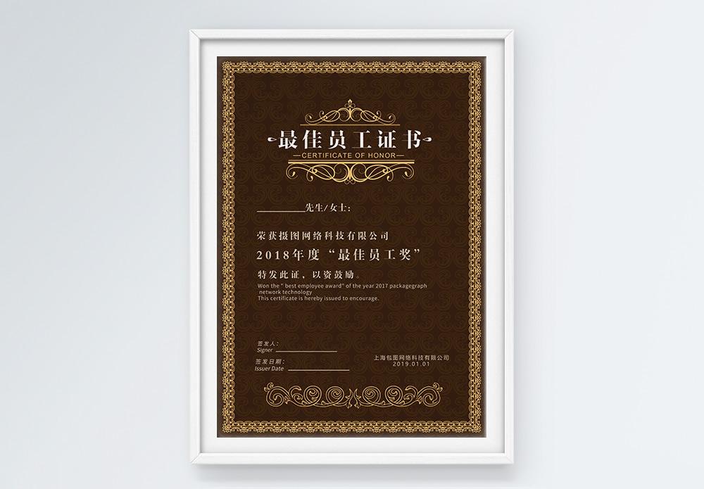 棕色欧式最佳员工证书图片
