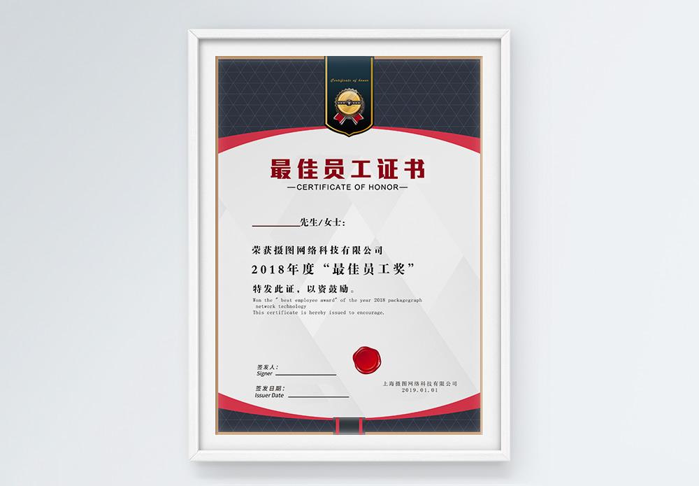 红黑色企业最佳员工证书图片