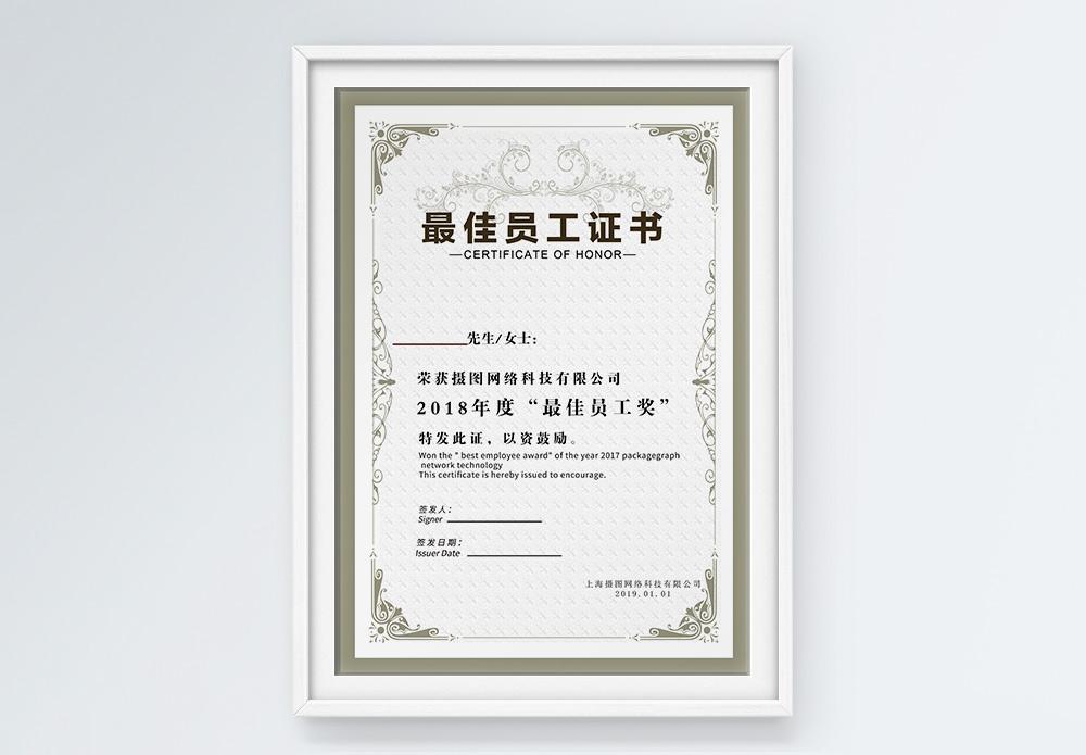 墨绿色欧式最佳员工证书图片