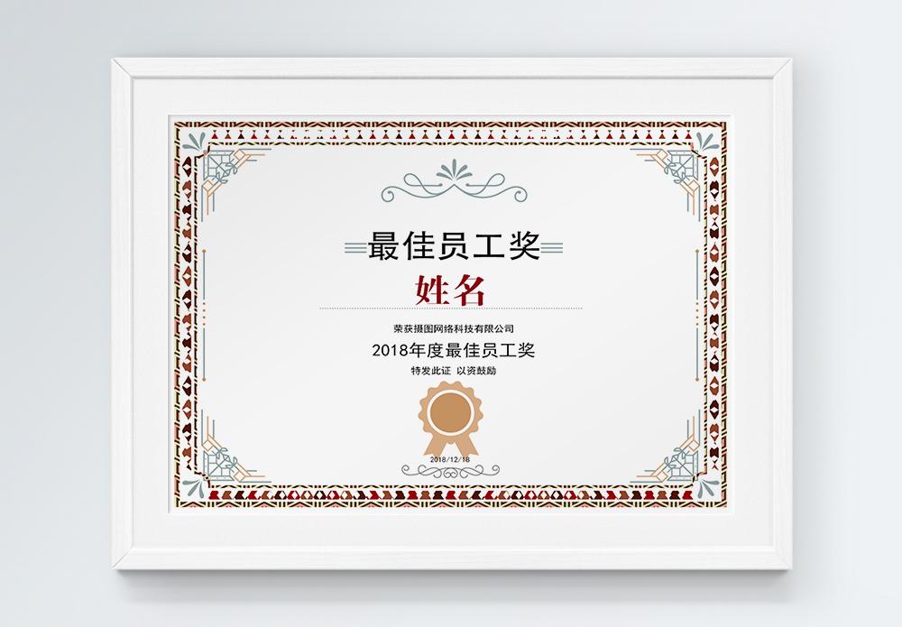 彩色简明优秀员工证书图片