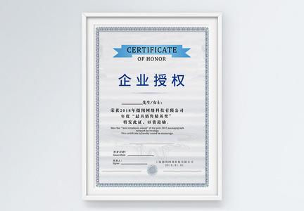 蓝色企业授权证书图片