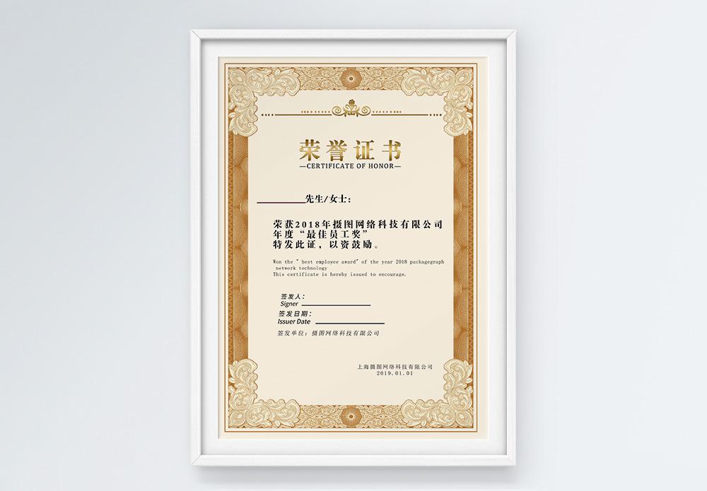 米色欧式荣誉证书图片