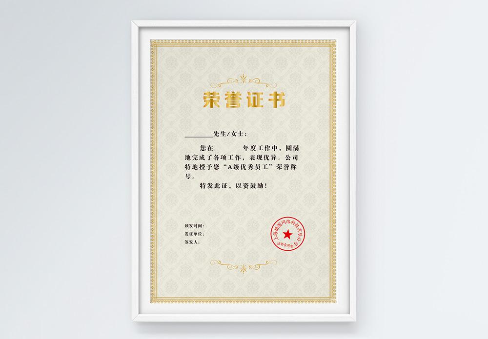 金色花纹荣誉证书图片
