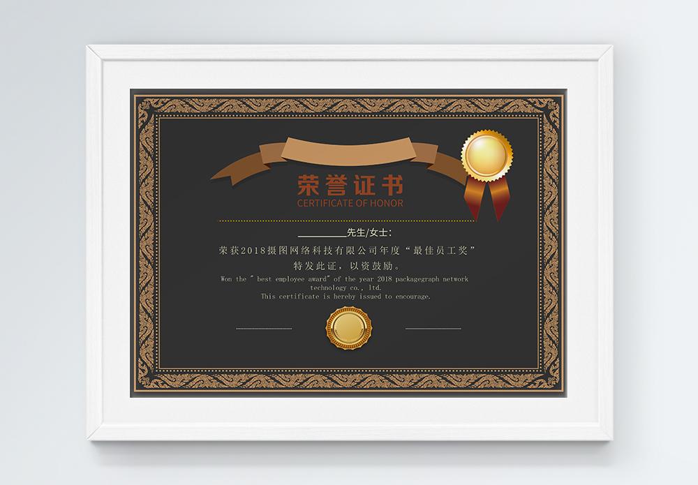 深咖色荣誉证书图片