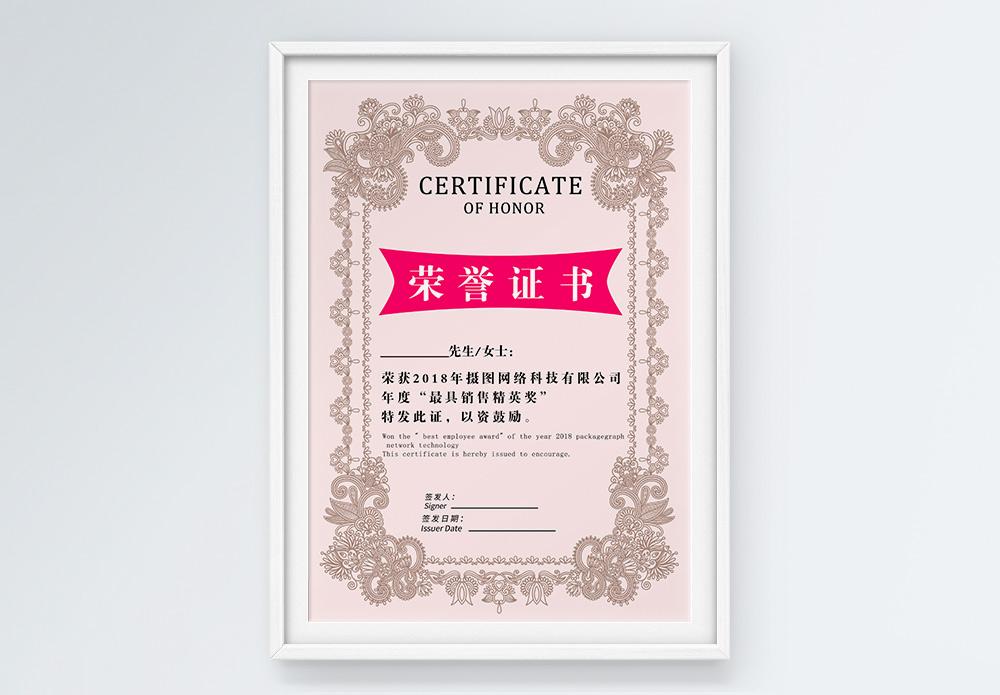 粉色华丽花边荣誉证书图片