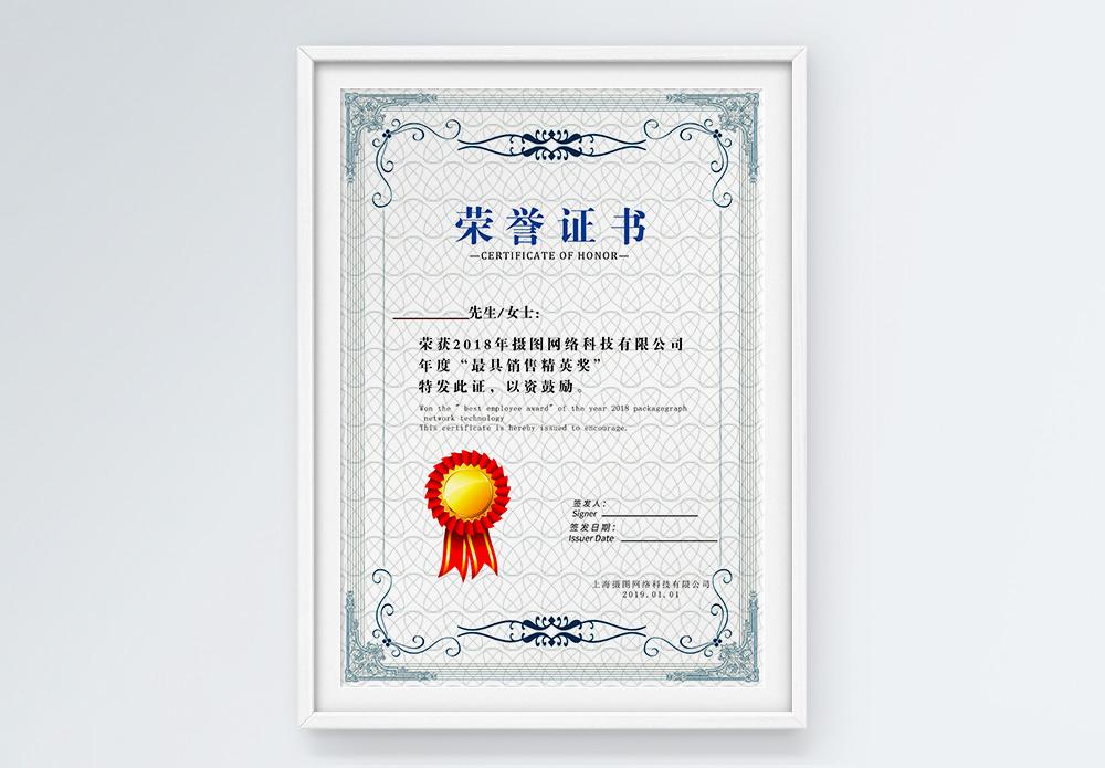 简洁荣誉证书图片