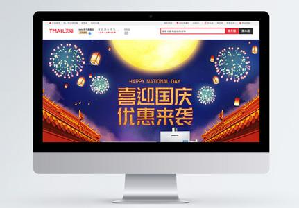 红色喜庆国庆节电器首页PSD模板图片