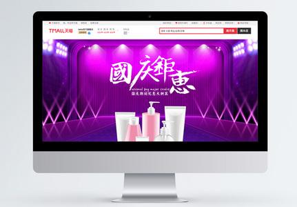 炫彩国庆美妆大促首页PSD模板图片