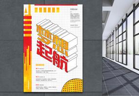 梦想起航立体字海报图片