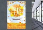 金秋十月秋季海报图片