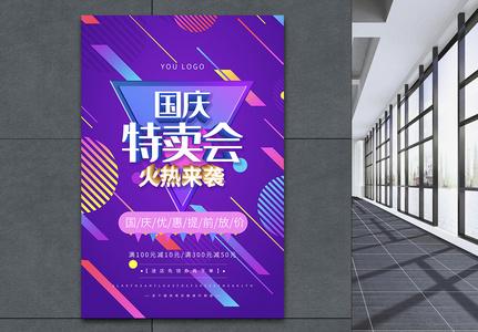 国庆节特卖会促销海报图片