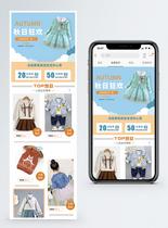 秋日狂欢童装促销淘宝手机端模板图片