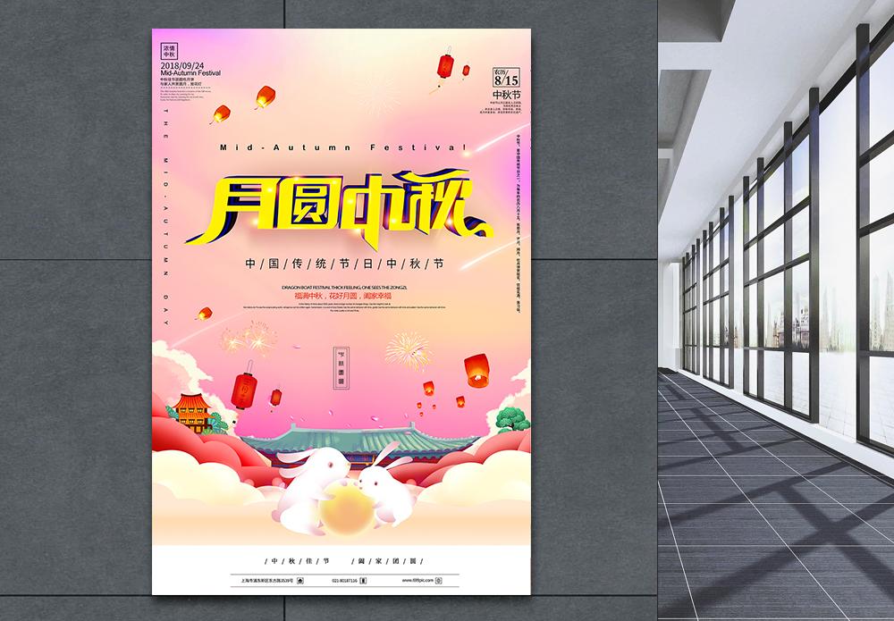 中秋节唯美海报图片