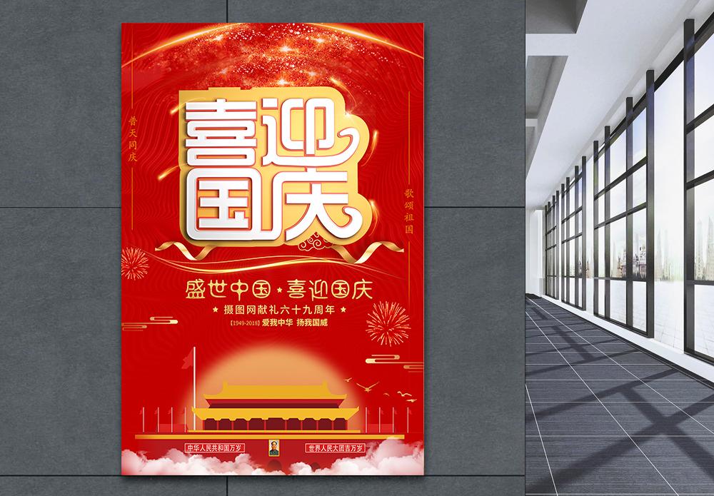 喜迎国庆海报图片