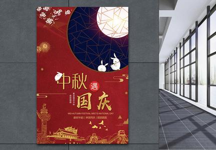 中秋遇上国庆海报图片