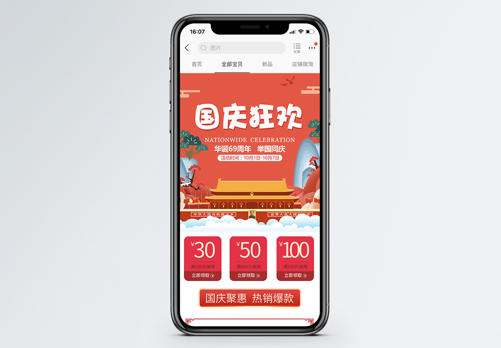 国庆狂欢促销淘宝手机端模板图片