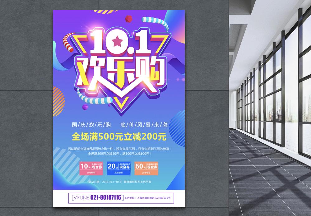 10.1欢乐购海报图片
