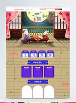中秋节促销淘宝首页图片