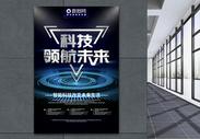 科技领航未来海报设计图片