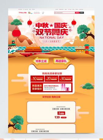 中秋国庆双节同庆促销淘宝首页