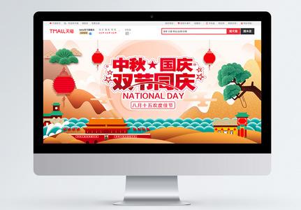 中秋国庆双节同庆促销淘宝首页图片