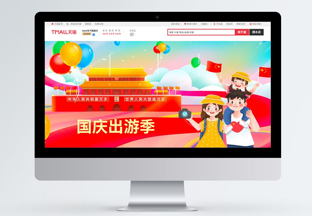 红色喜庆国庆出游季淘宝首页图片