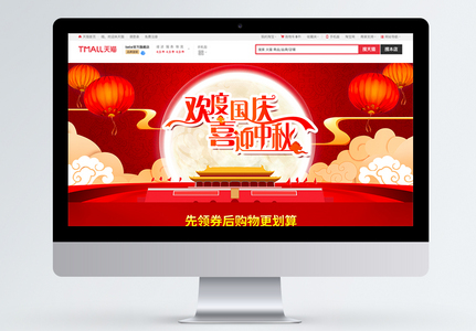 欢度国庆喜迎中秋促销淘宝首页图片