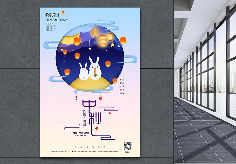 中秋节海报设计图片