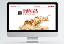 西餐美食美味不断淘宝banner图片