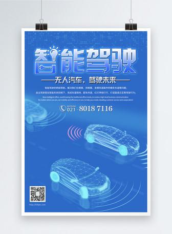 智能驾驶汽车海报
