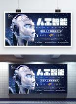 蓝色简约人工智能科技展板设计图片