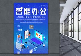智能办公科技海报图片