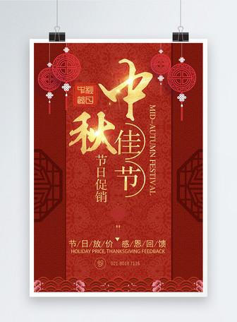 节庆中秋佳节海报