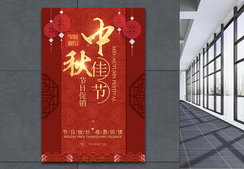 节庆中秋佳节海报图片