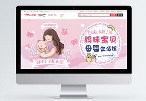 母婴生活馆促销淘宝banner图片