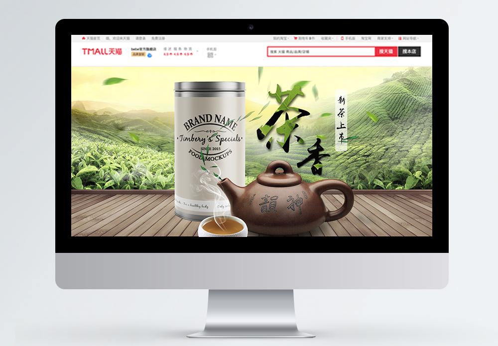 新茶上市促销淘宝banner图片