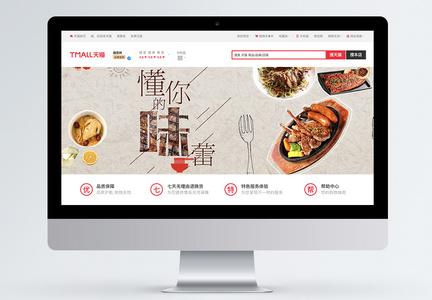 美食肉类吃货节淘宝banner图片