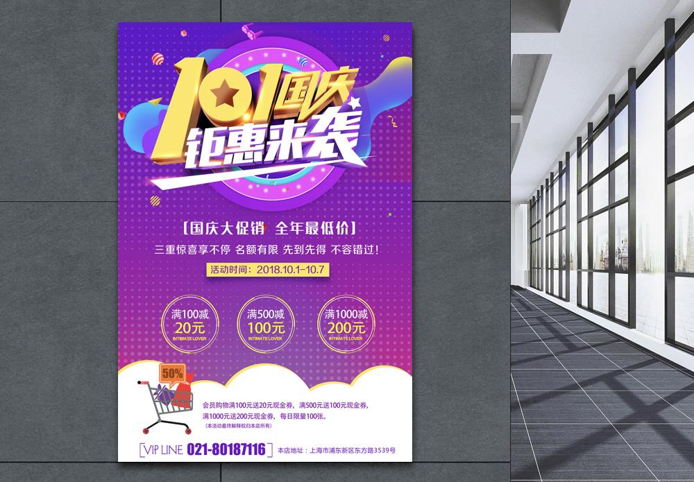 国庆钜惠海报图片