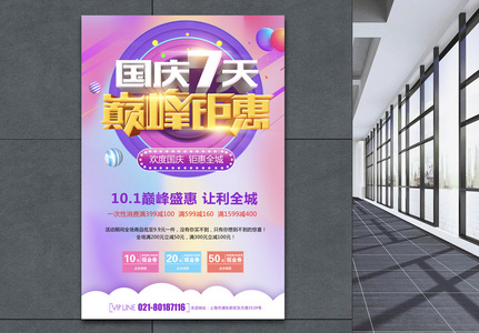 国庆7天巅峰钜惠海报图片