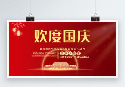 红色喜庆欢度国庆展板图片