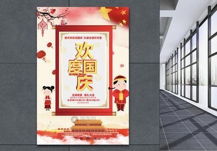 喜庆欢度国庆节日促销海报图片