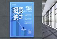 商务风招贤纳士招聘海报图片