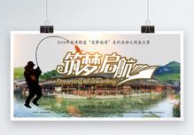 垂钓钓鱼比赛休闲娱乐宣传展板图片