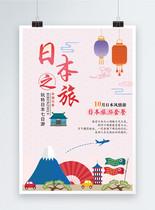 日本之旅旅游宣传海报图片