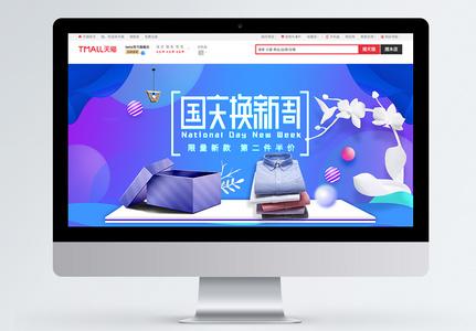 国庆换新周服装促销淘宝banner图片