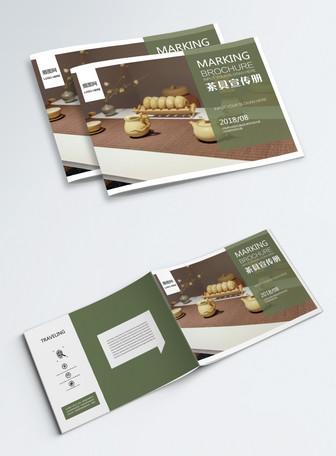 茶具宣传画册封面