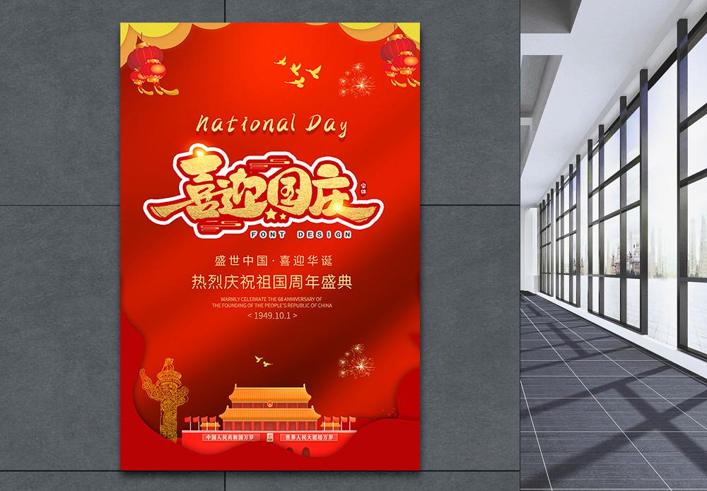 喜迎69周年国庆海报图片