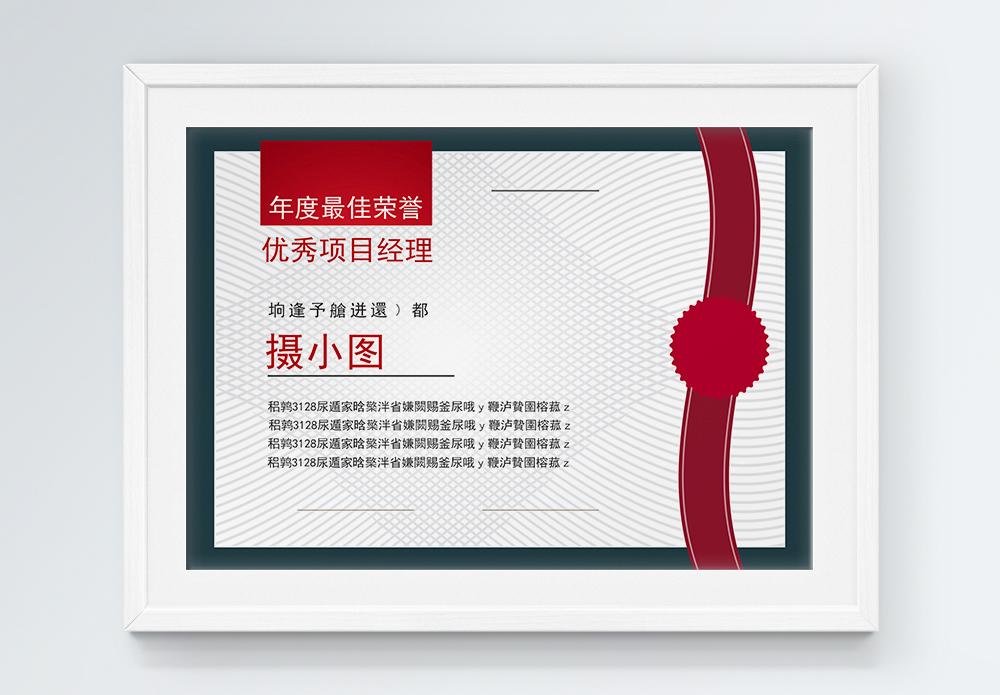 红黑商务荣誉证书图片