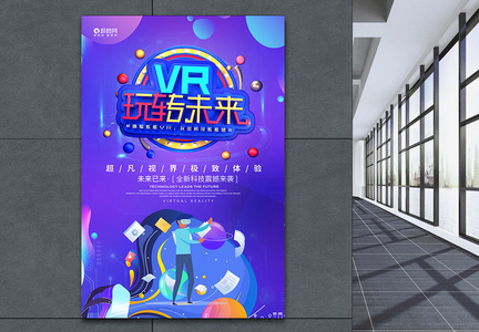 VR海报图片