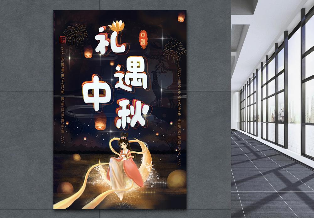 礼遇中秋节海报图片